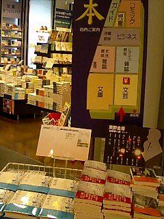 羽田の本屋さん