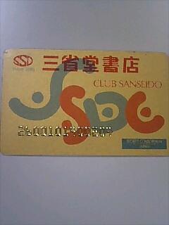 三省堂カード