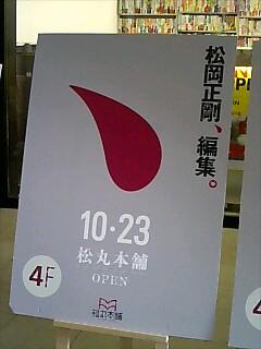 松丸本舗に行ってきました