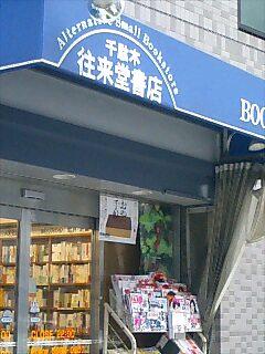 久しぶりの往来堂書店さん