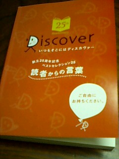 渋谷の書店さんで見つけた小冊子