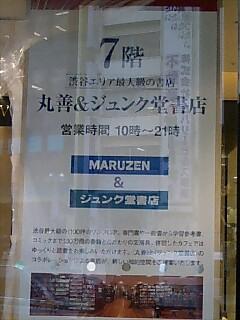 渋谷の噂の書店