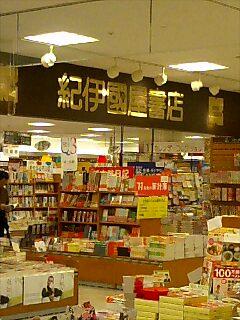鹿児島の書店さん