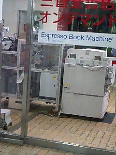 エスプレッソブックマシン