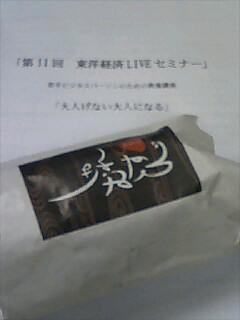 成毛眞さんの講演会