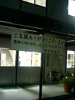 陸前高田にて